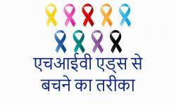 एड्स से बचने के उपाय और एचआईवी एड्स से बचने का तरीका