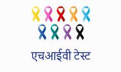 एचआईवी टेस्ट, परीक्षण और एड्स की जांच