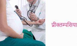 प्रीक्लेम्पसिया (Preeclampsia) गर्भावस्था में उच्च रक्तचाप और मूत्र में प्रोटीन जानकारी, लक्षण और इलाज़