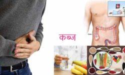 कब्ज : कारण, लक्षण और इलाज | Constipation in hindi